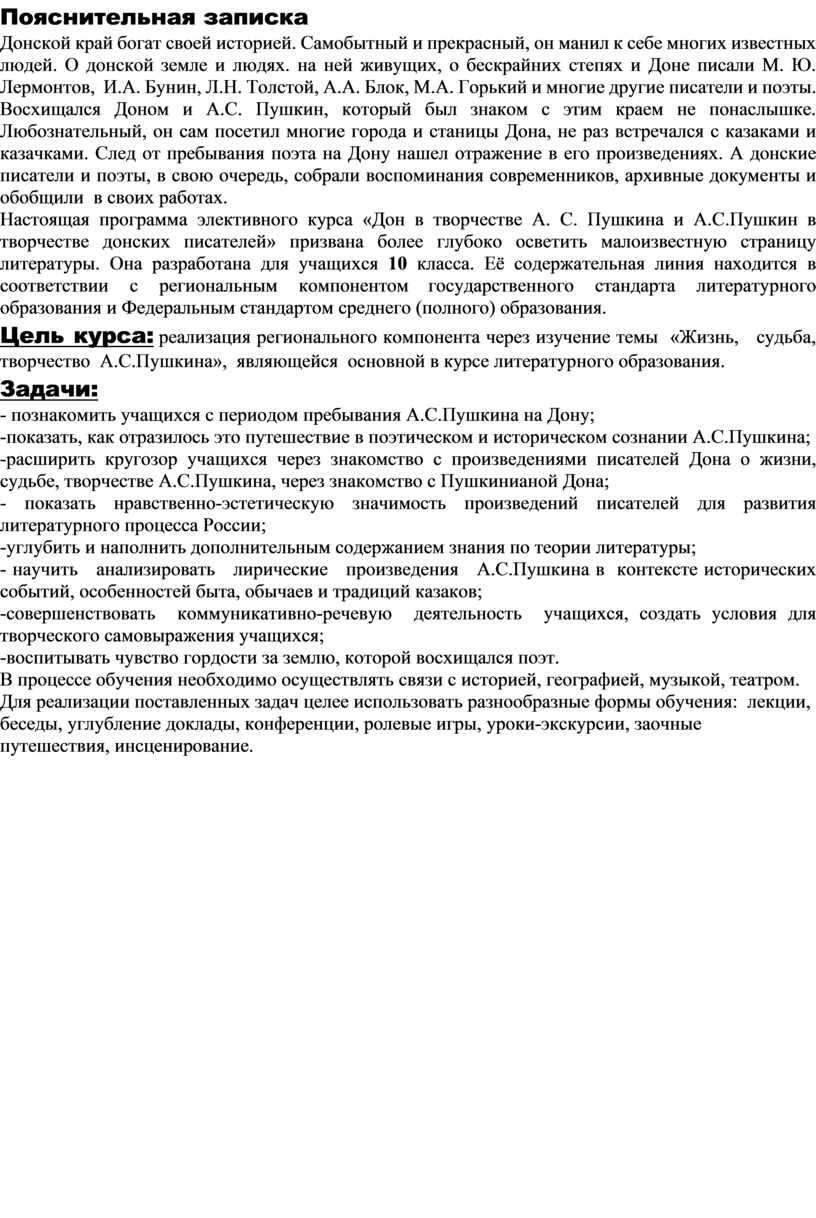 Пояснительная записка Донской край богат своей историей