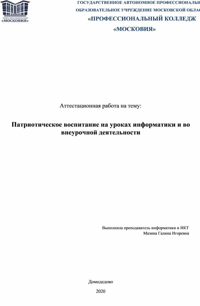 Государственное автономное профессиональное образовательное учреждение московской области «профессиональный