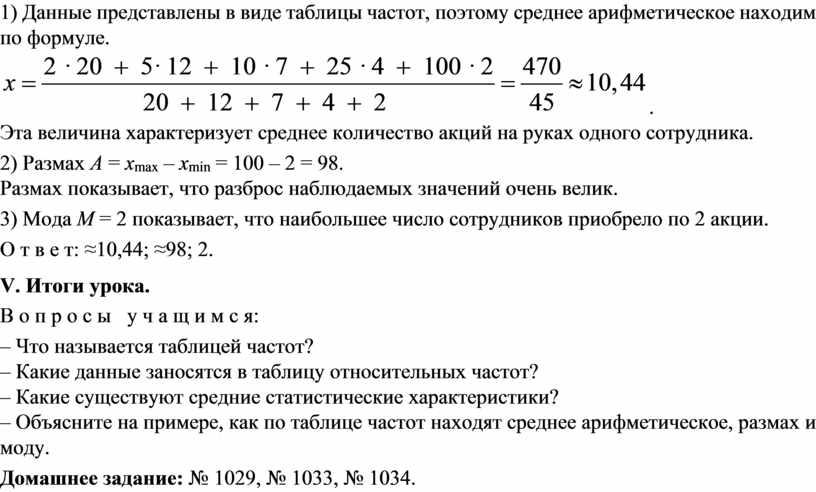 Данные представлены в виде таблицы частот, поэтому среднее арифметическое находим по формуле