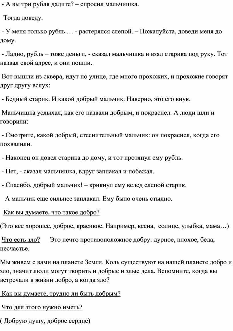 А вы три рубля дадите? – спросил мальчишка