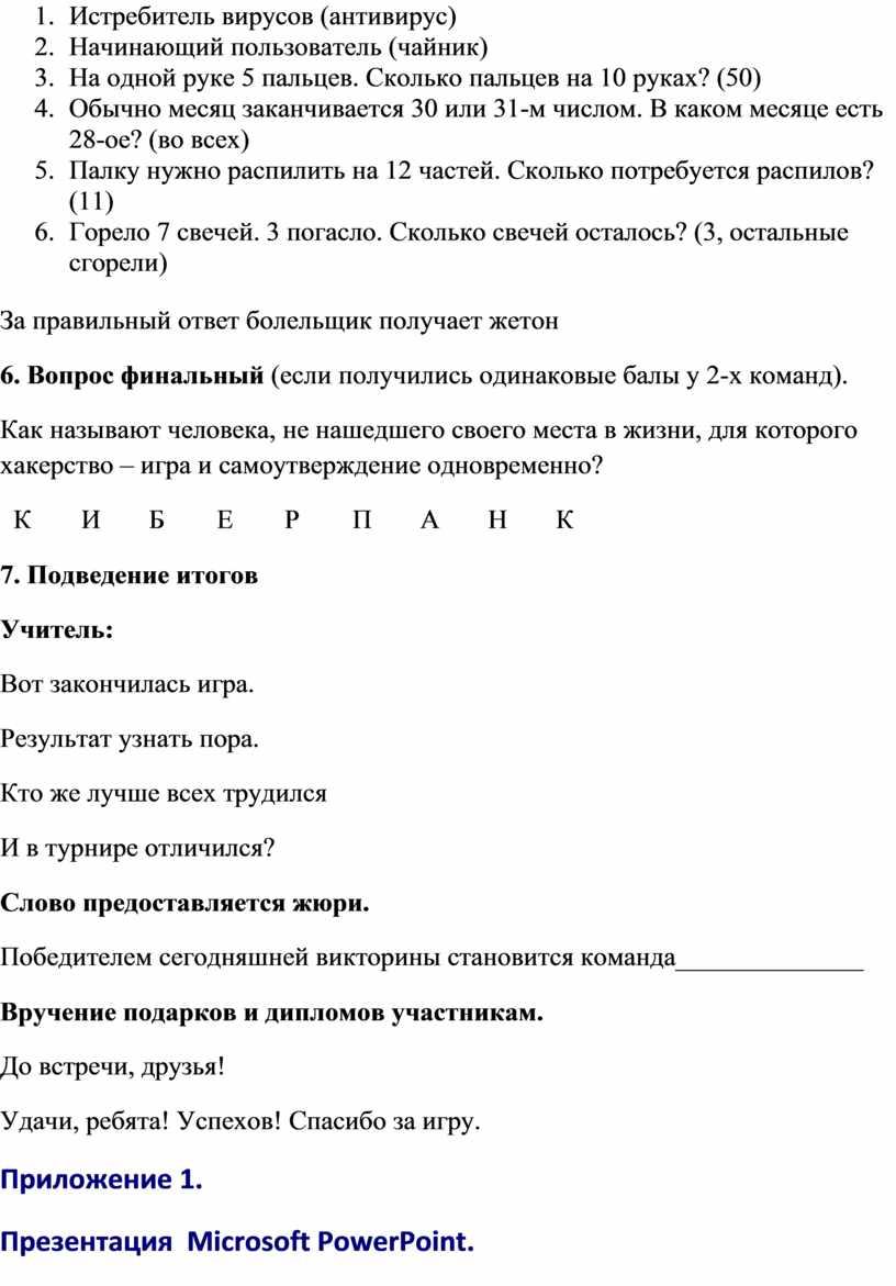 Истребитель вирусов (антивирус) 2
