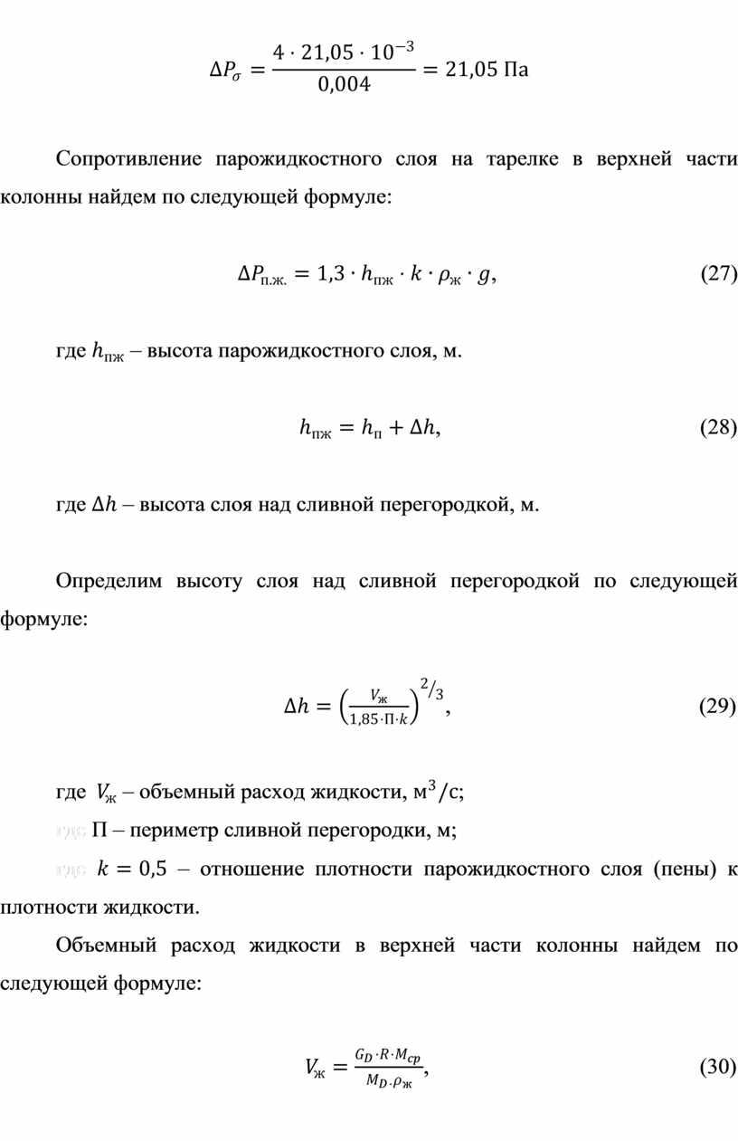 Сопротивление парожидкостного слоя на тарелке в верхней части колонны найдем по следующей формуле: , (27) где – высота парожидкостного слоя, м