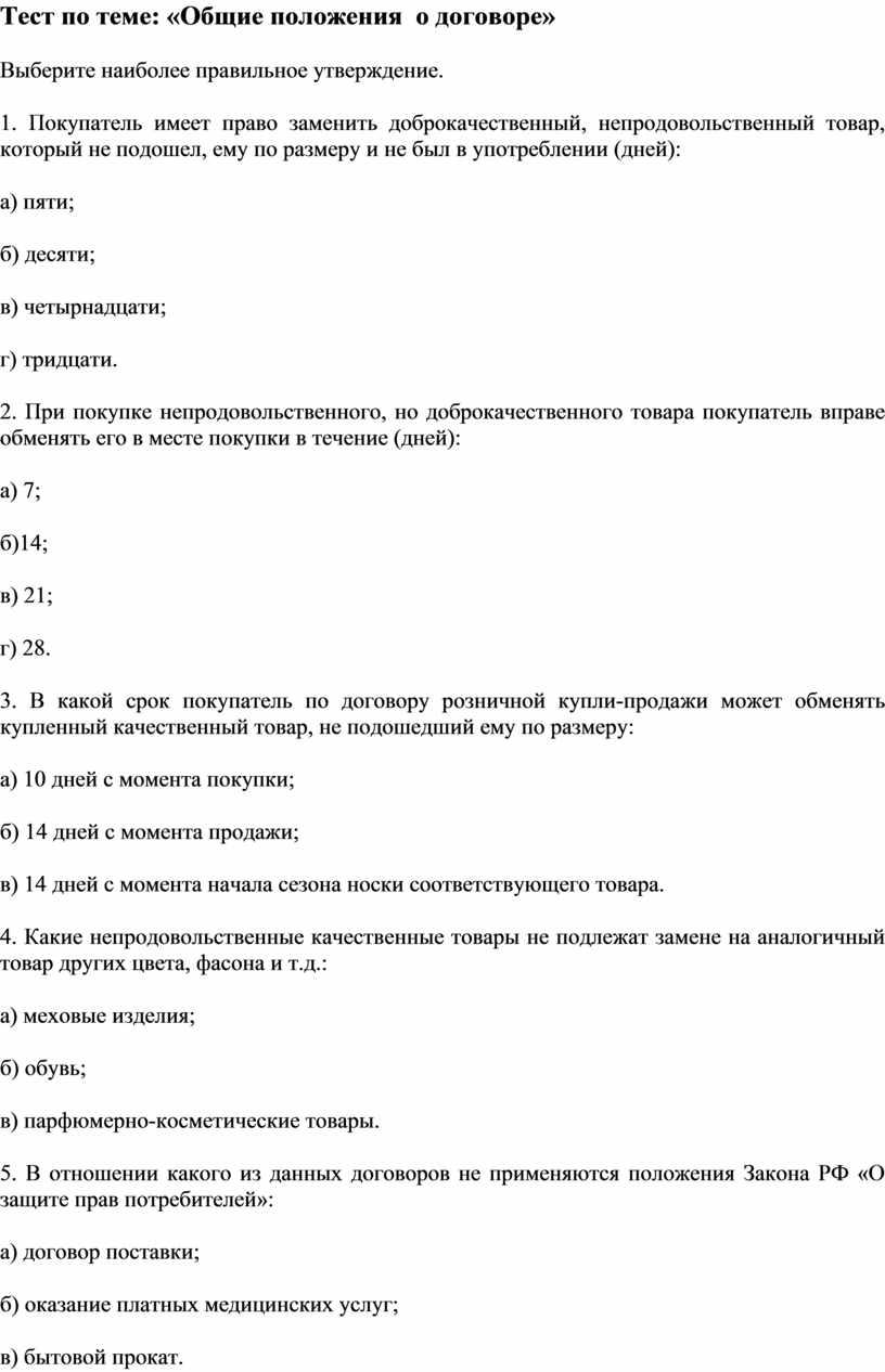 Тест по теме: «Общие положения о договоре»