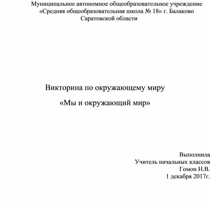Муниципальное автономное общеобразовательное учреждение «Средняя общеобразовательная школа № 18» г