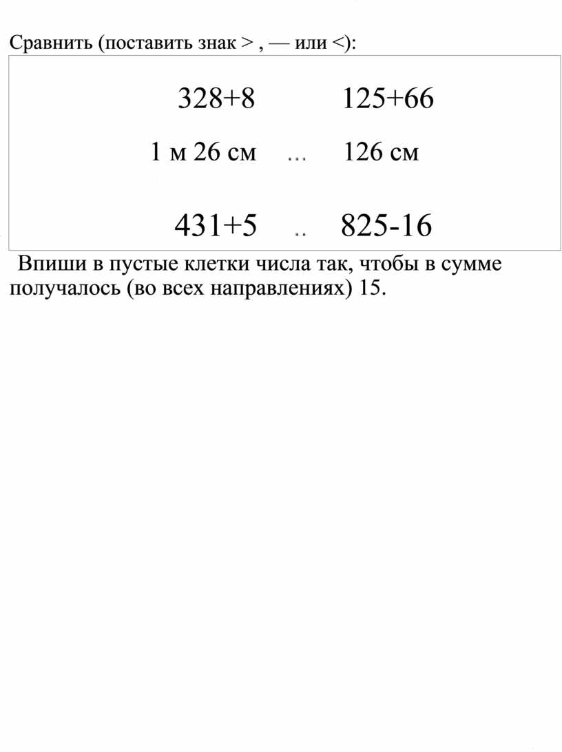 Сравнить (поставить знак > , — или <): 328+8 125+66 1 м 26 см 126 см 431+5 825-16