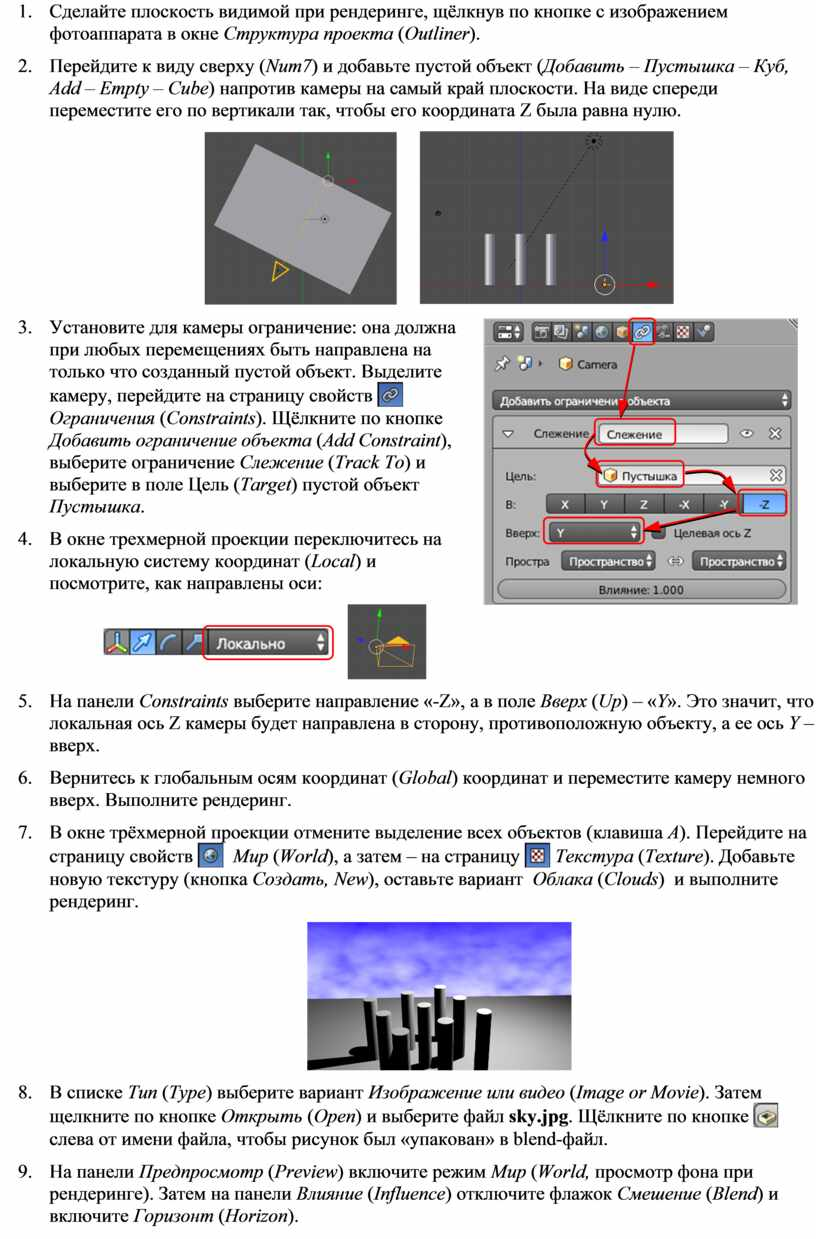 Сделайте плоскость видимой при рендеринге, щёлкнув по кнопке с изображением фотоаппарата в окне
