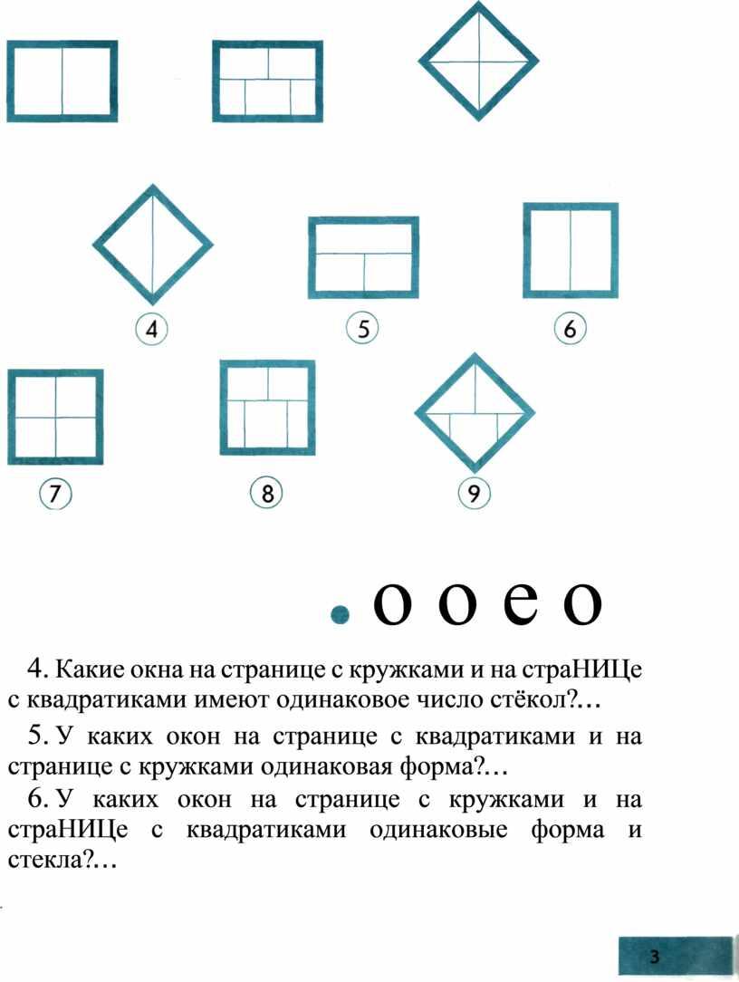 Какие окна на странице с кружками и на страНИЦе с квадратиками имеют одинаковое число стёкол? 5