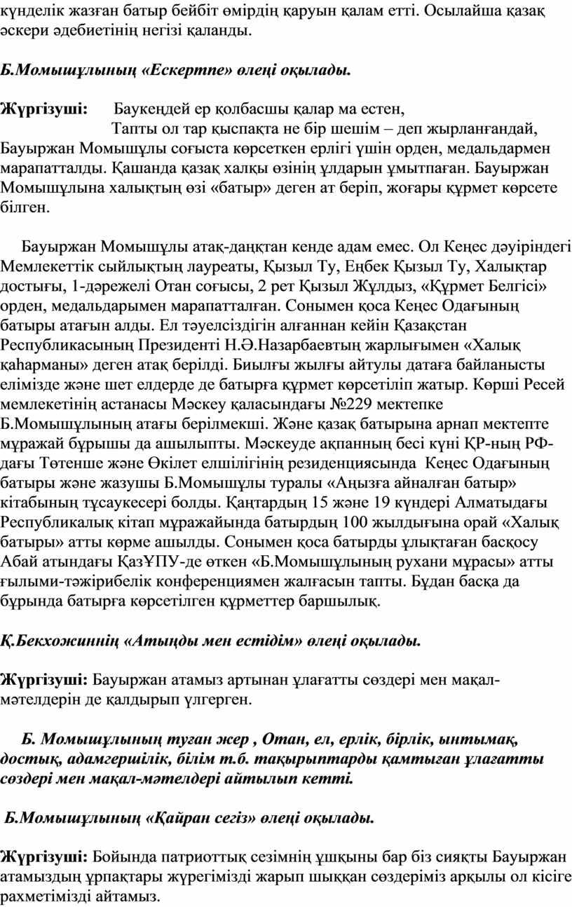 Осылайша қазақ әскери әдебиетінің негізі қаланды