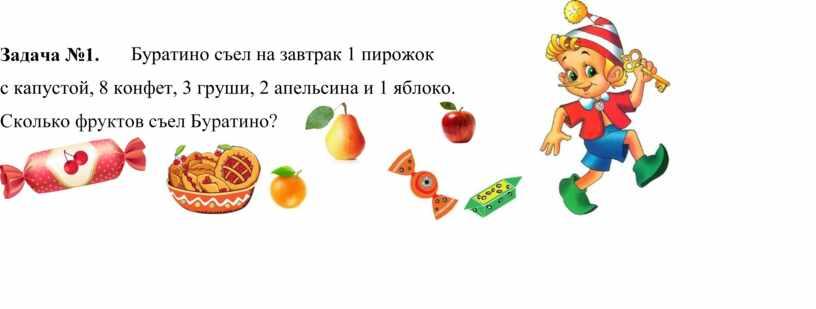Сборник  текстовых задач                  по математике на развитие продуктивного мышления  младших школьников  2 класса