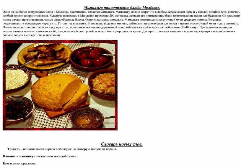 Мамалыга национальное блюдо Молдовы