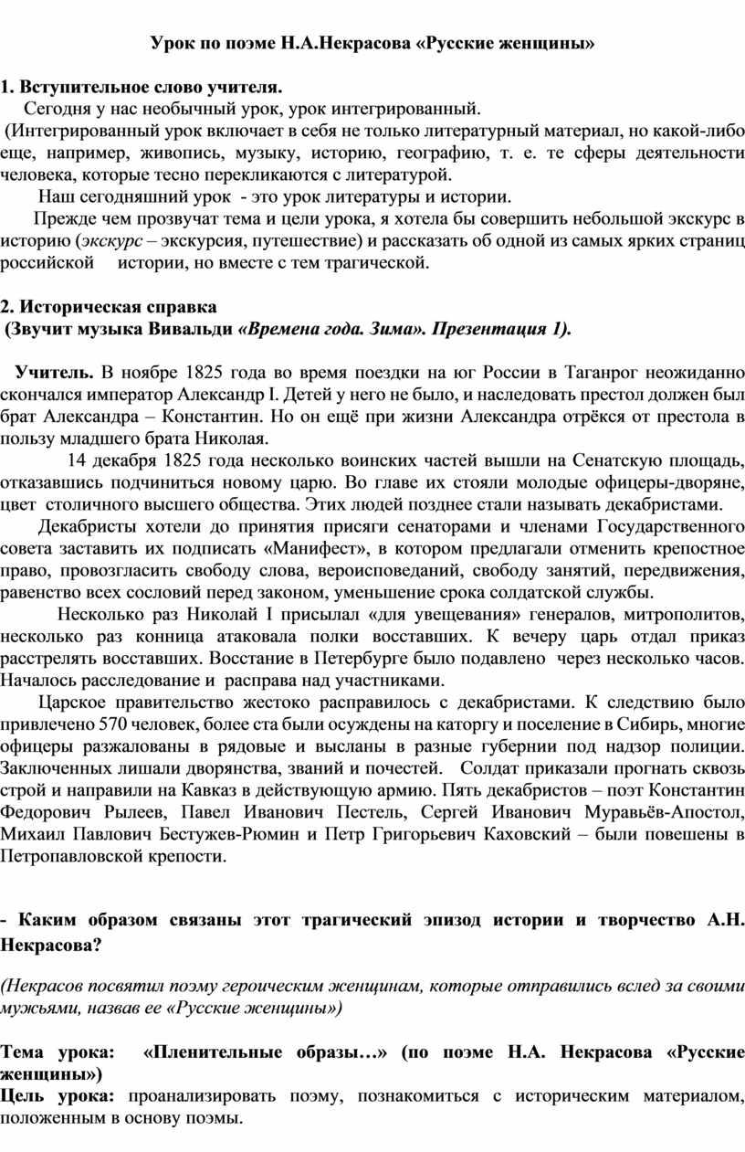 Урок по поэме Н.А.Некрасова «Русские женщины» 1