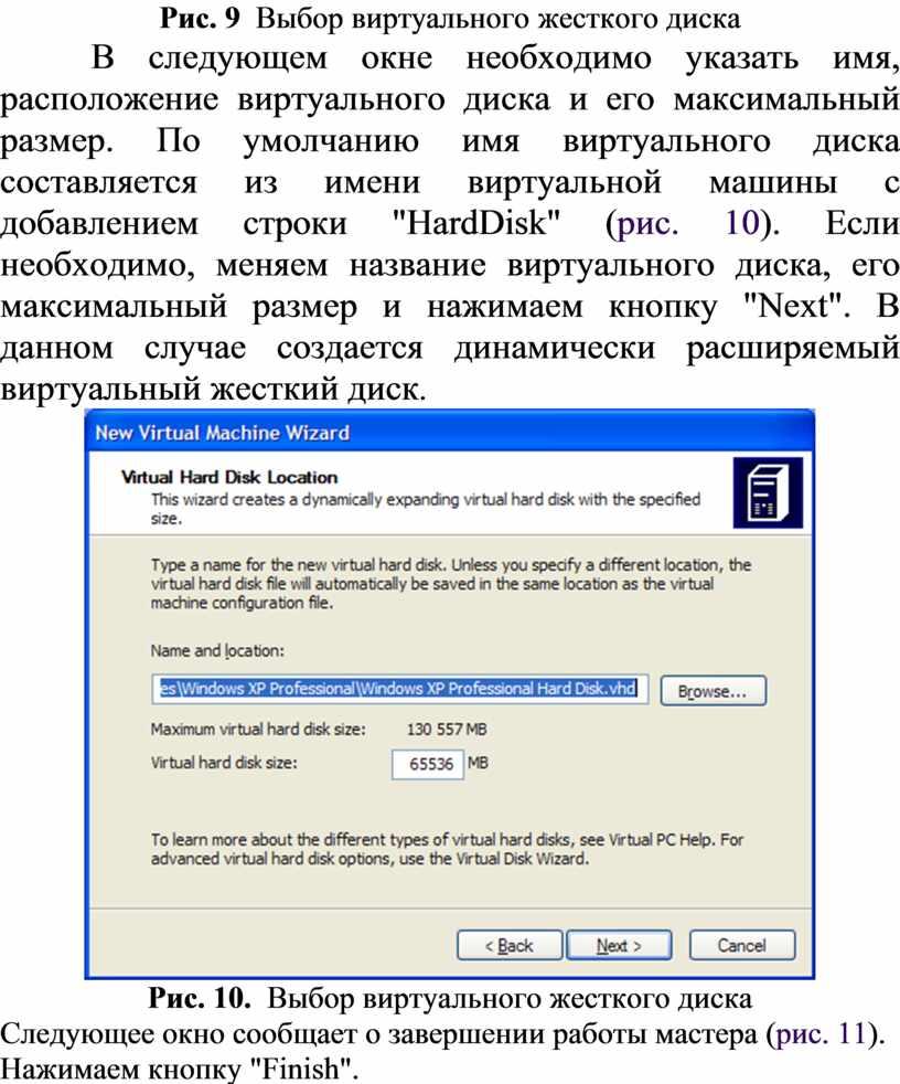 Рис. 9 Выбор виртуального жесткого диска