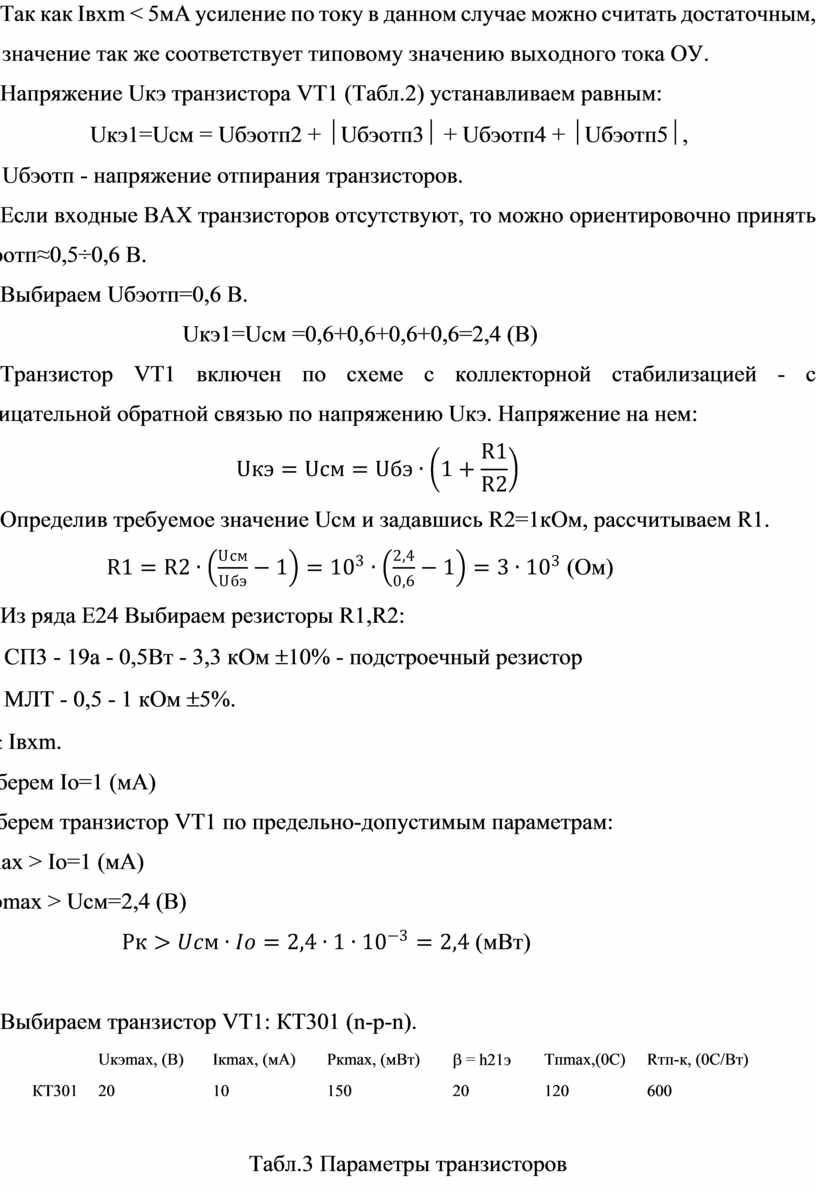 Так как Iвхm < 5мА усиление по току в данном случае можно считать достаточным, это значение так же соответствует типовому значению выходного тока