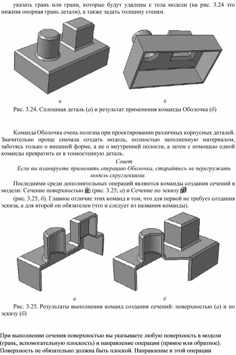 Рис. 3.24. Сплошная деталь ( а ) и результат применения команды