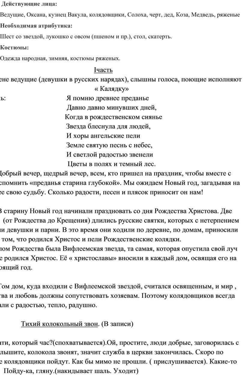 Действующие лица: Ведущие, Оксана, кузнец