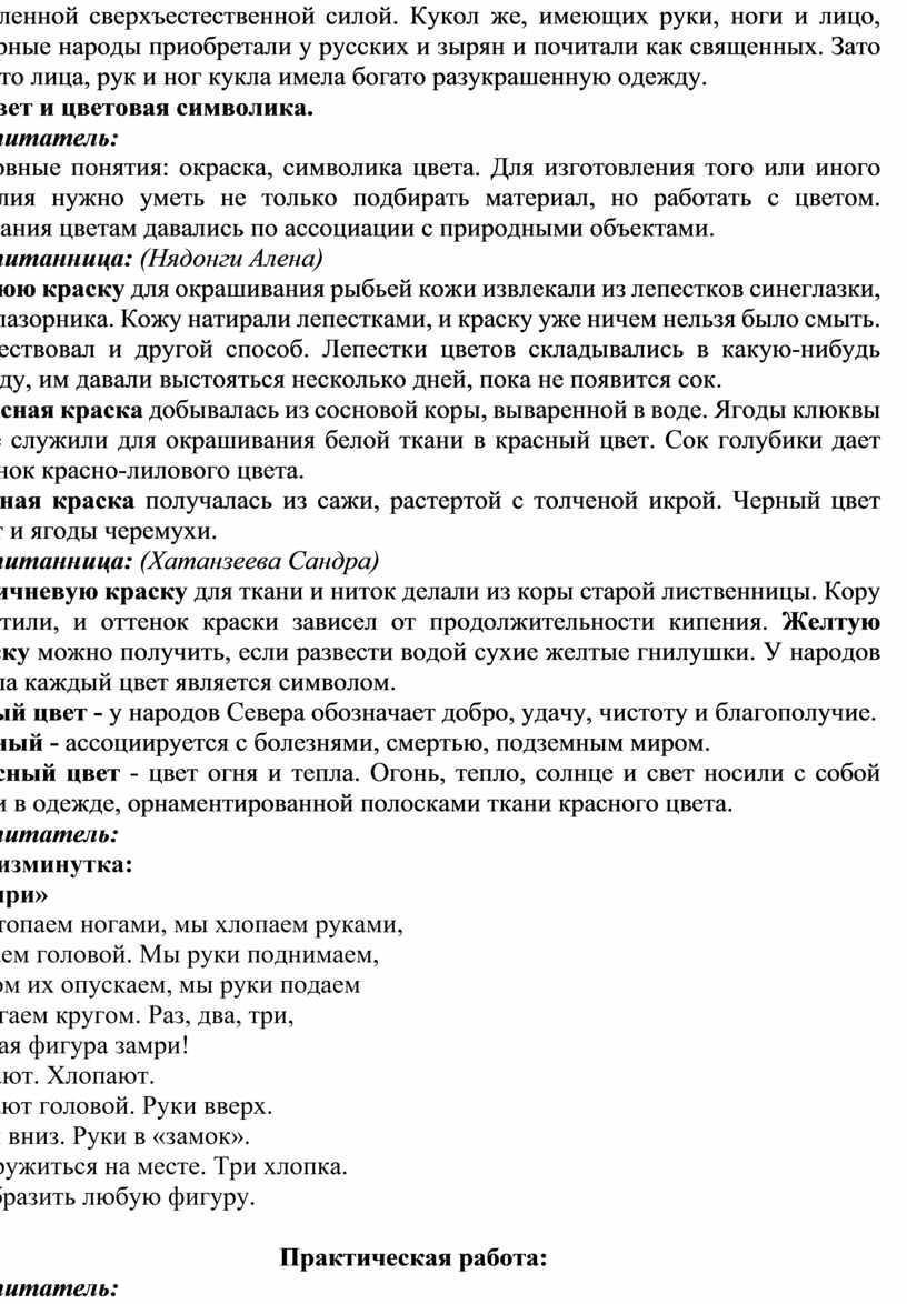 Кукол же, имеющих руки, ноги и лицо, северные народы приобретали у русских и зырян и почитали как священных