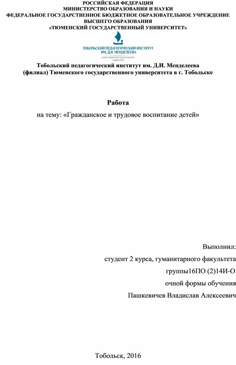 РОССИЙСКАЯ ФЕДЕРАЦИЯ МИНИСТЕРСТВО