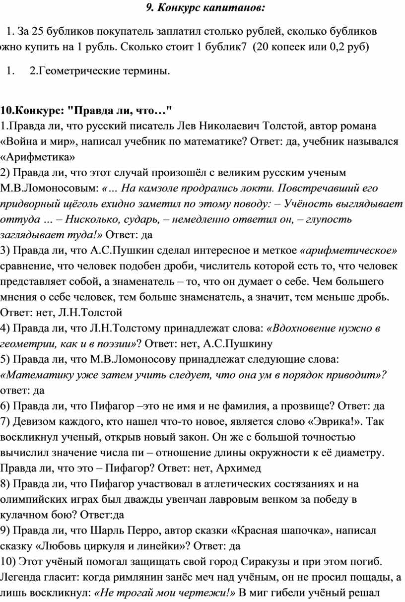 Конкурс капитанов: 1. За 25 бубликов покупатель заплатил столько рублей, сколько бубликов можно купить на 1 рубль