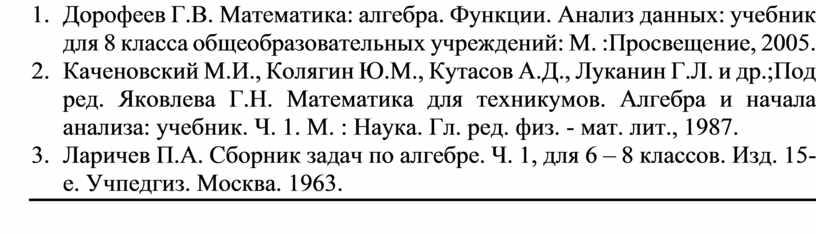 Дорофеев Г.В. Математика: алгебра
