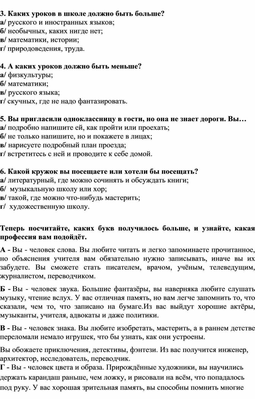 Каких уроков в школе должно быть больше? а/ русского и иностранных языков; б/ необычных, каких нигде нет; в/ математики, истории; г/ природоведения, труда
