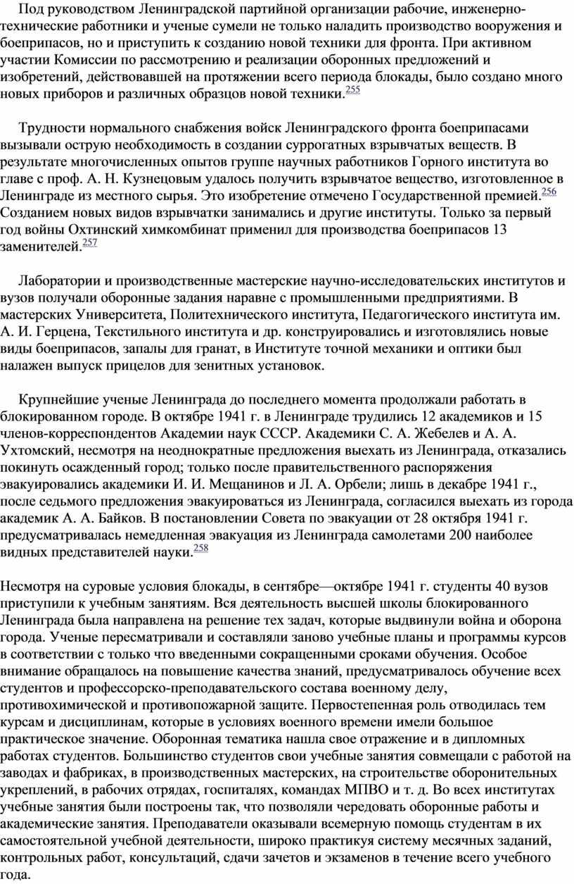 Под руководством Ленинградской партийной организации рабочие, инженерно-технические работники и ученые сумели не только наладить производство вооружения и боеприпасов, но и приступить к созданию новой техники…