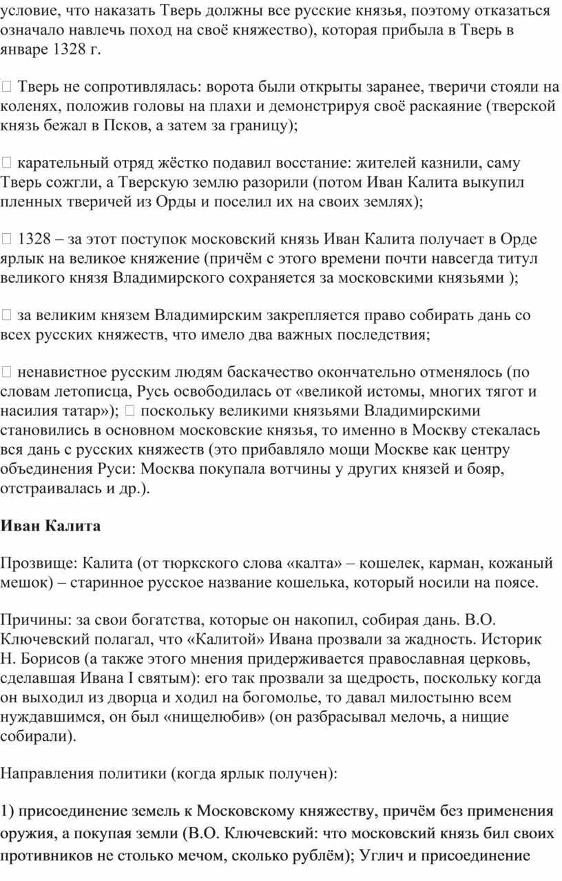 Тверь должны все русские князья, поэтому отказаться означало навлечь поход на своё княжество), которая прибыла в