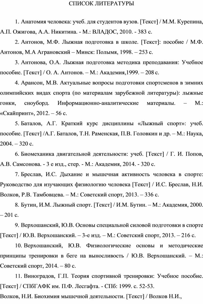СПИСОК ЛИТЕРАТУРЫ 1.