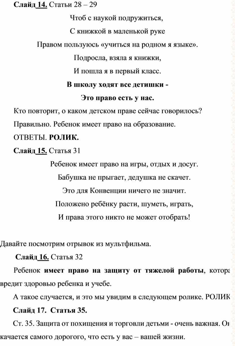 Слайд 14. Статьи 28 – 29 Чтоб с наукой подружиться,