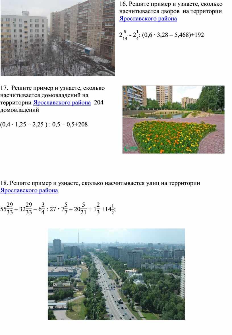 Решите пример и узнаете, сколько насчитывается дворов на территории