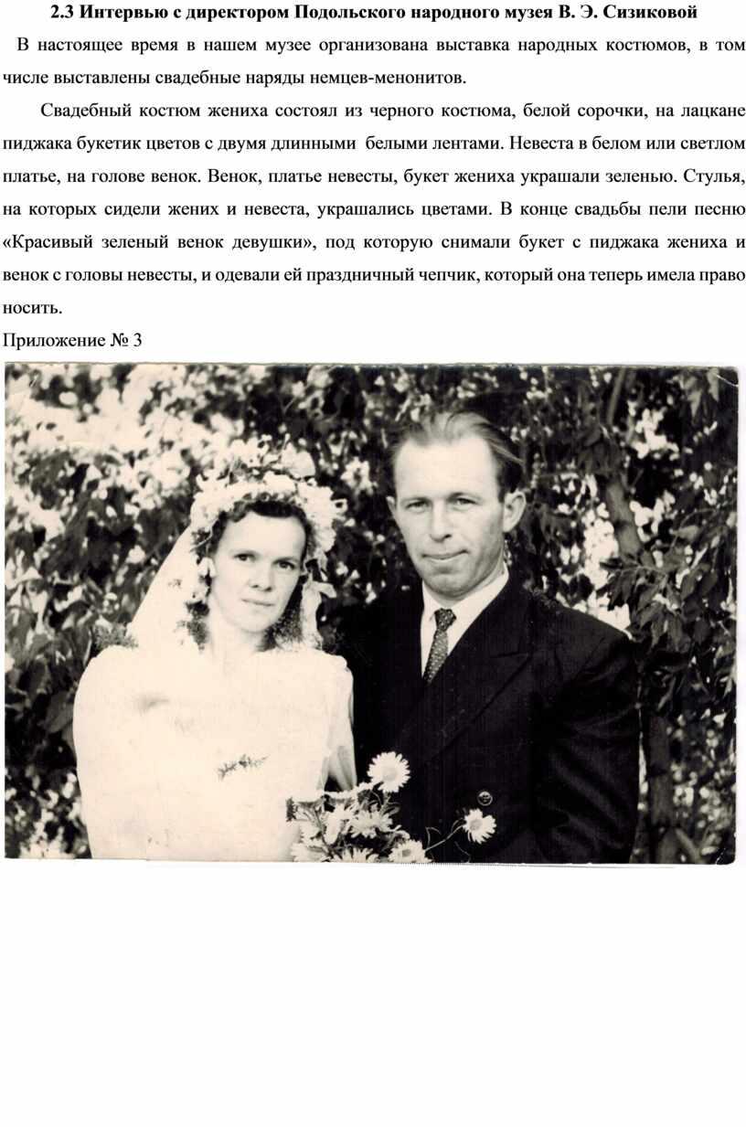 Интервью с директором Подольского народного музея