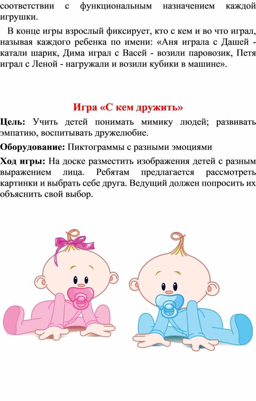 В конце игры взрослый фиксирует, кто с кем и во что играл, называя каждого ребенка по имени: «Аня играла с
