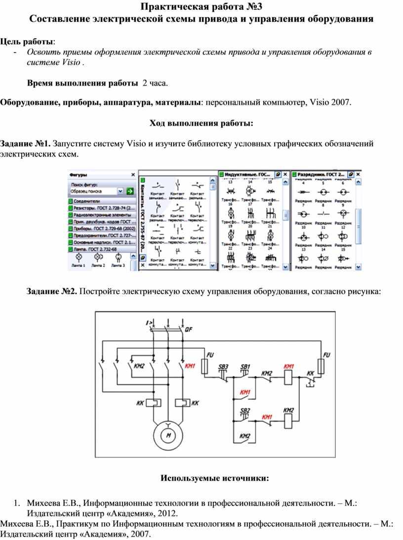 Практическая работа №3 Составление электрической схемы привода и управления оборудования