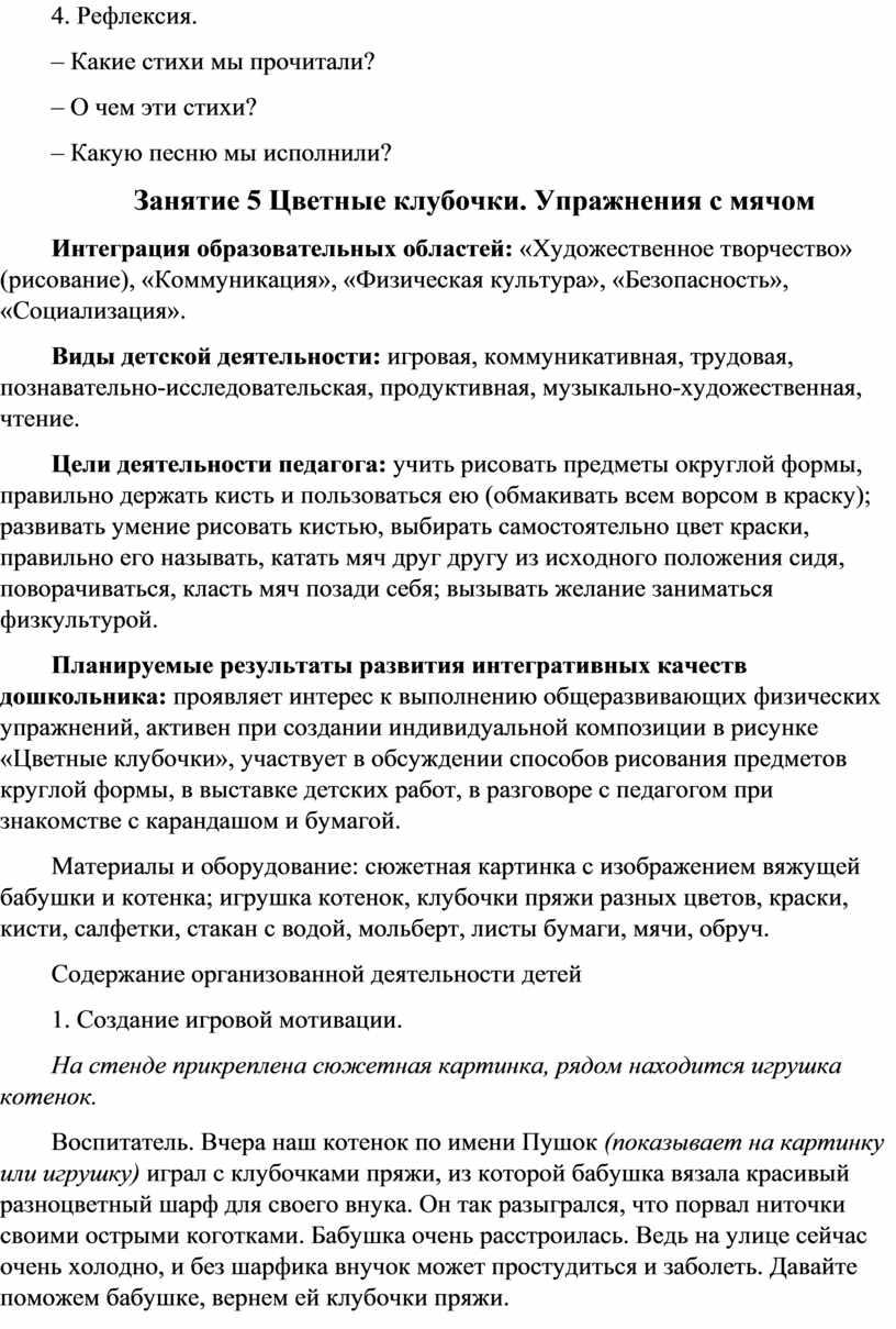 Рефлексия. – Какие стихи мы прочитали? –