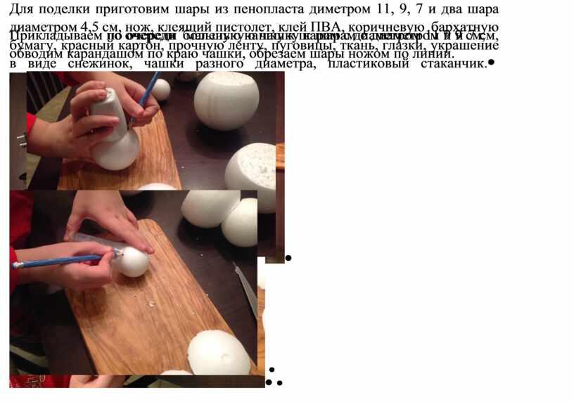 Для поделки приготовим шары из пенопласта диметром 11, 9, 7 и два шара диаметром 4,5 см, нож, клеящий пистолет, клей