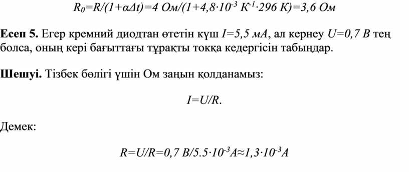 R 0 =R/(1+ αΔ t)=4 Ом /(1+4,8·10 -3