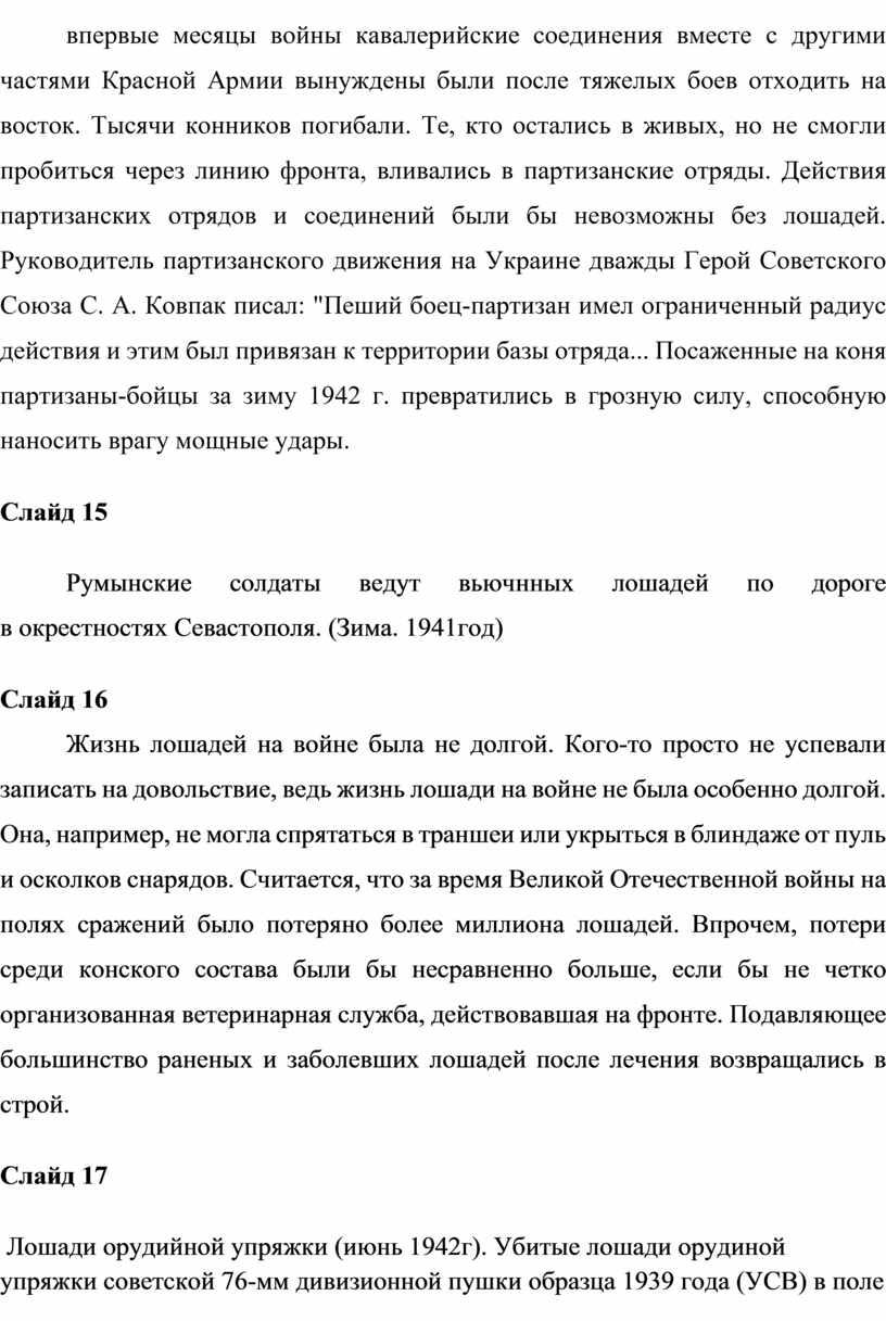 Красной Армии вынуждены были после тяжелых боев отходить на восток