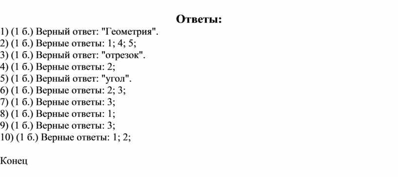 """Ответы: 1) (1 б.) Верный ответ: """"Геометрия"""""""