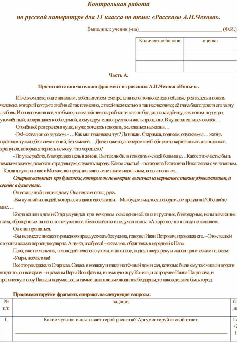 Контрольная работа по русской литературе для 11 класса по теме: «Рассказы