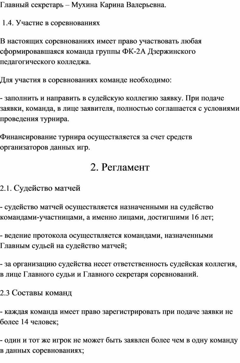 Главный секретарь – Мухина Карина