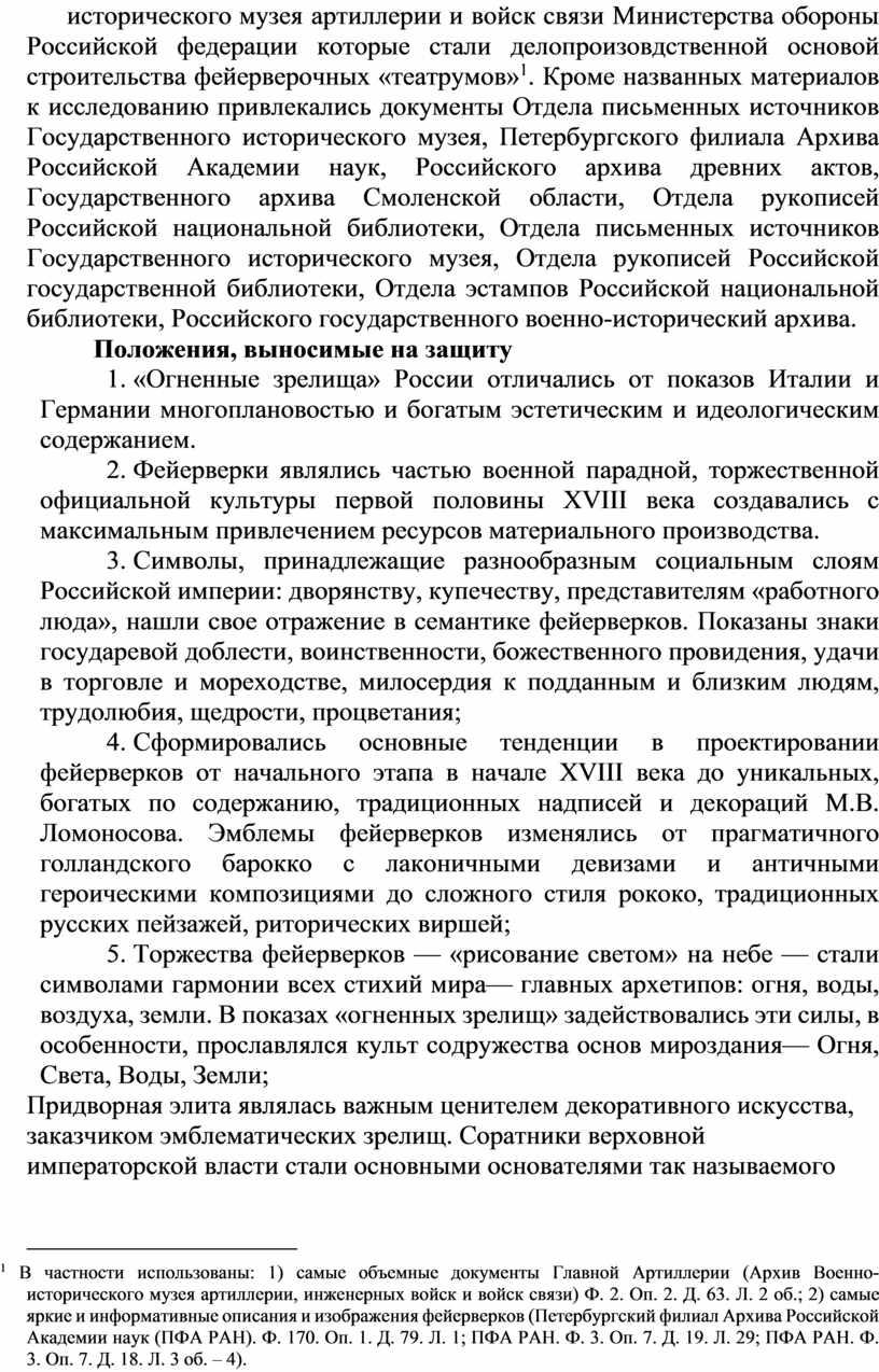 Министерства обороны Российской федерации которые стали делопроизовдственной основой строительства фейерверочных «театрумов» [1]