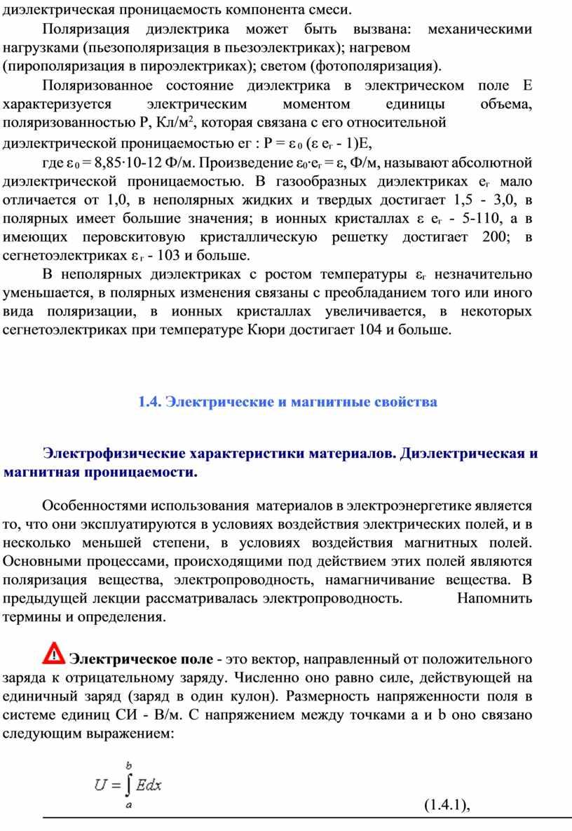 Поляризация диэлектрика может быть вызвана: механическими нагрузками (пьезополяризация в пьезоэлектриках); нагревом (пирополяризация в пироэлектриках); светом (фотополяризация)