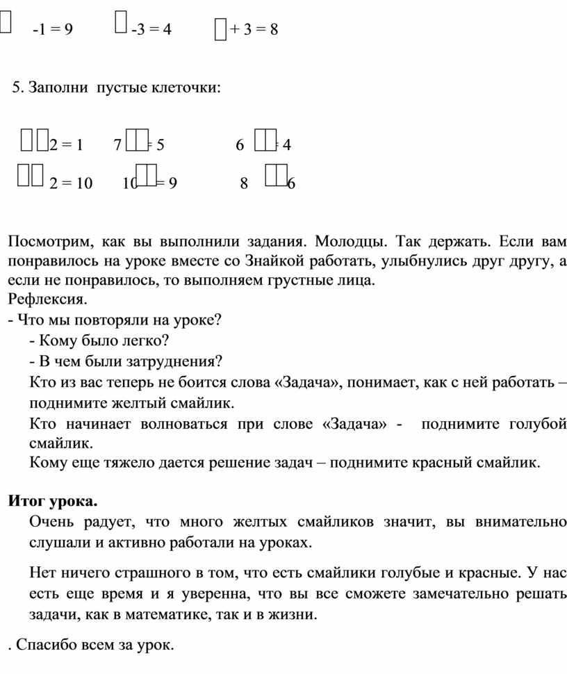 Заполни пустые клеточки: 2 = 1 7 = 5 6 = 4 2 = 10 10 = 9 8 =6