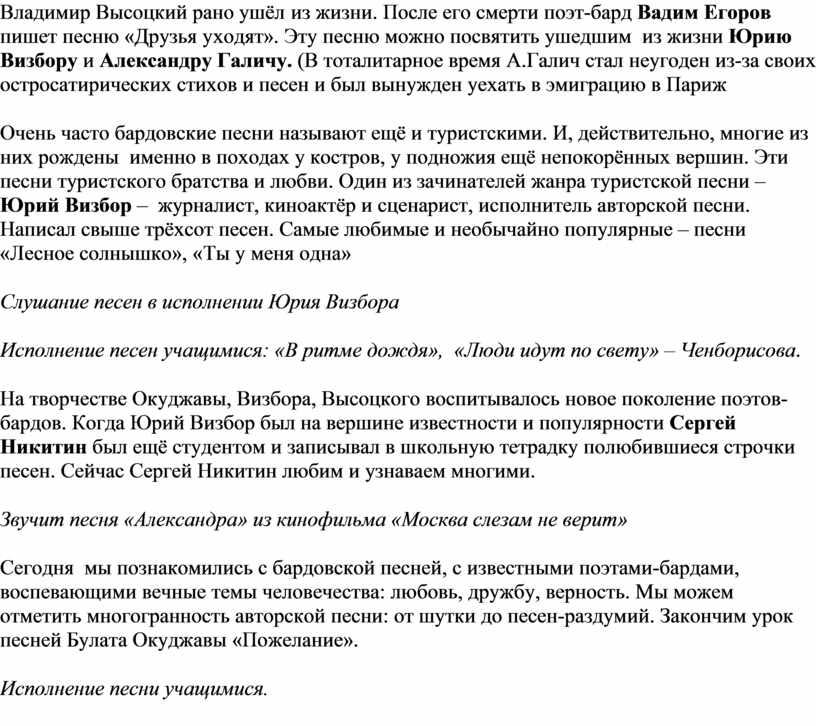 Владимир Высоцкий рано ушёл из жизни