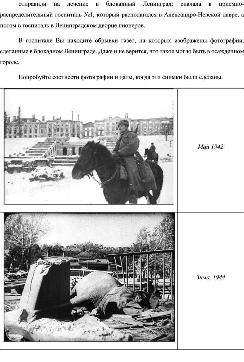 Ленингра д: сначала в приемно-распределительный госпиталь №1, который располагался в