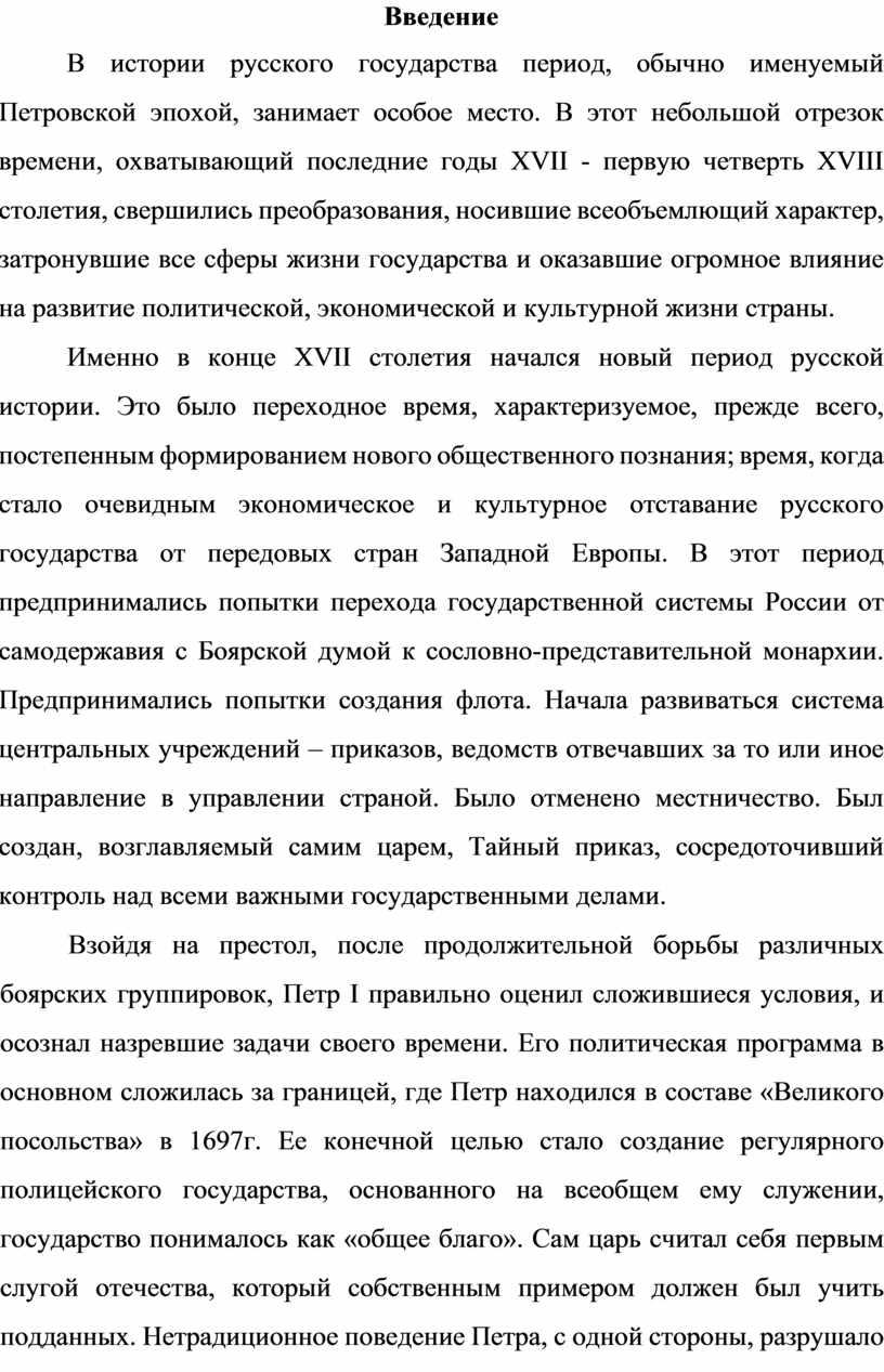 Введение В истории русского государства период, обычно именуемый