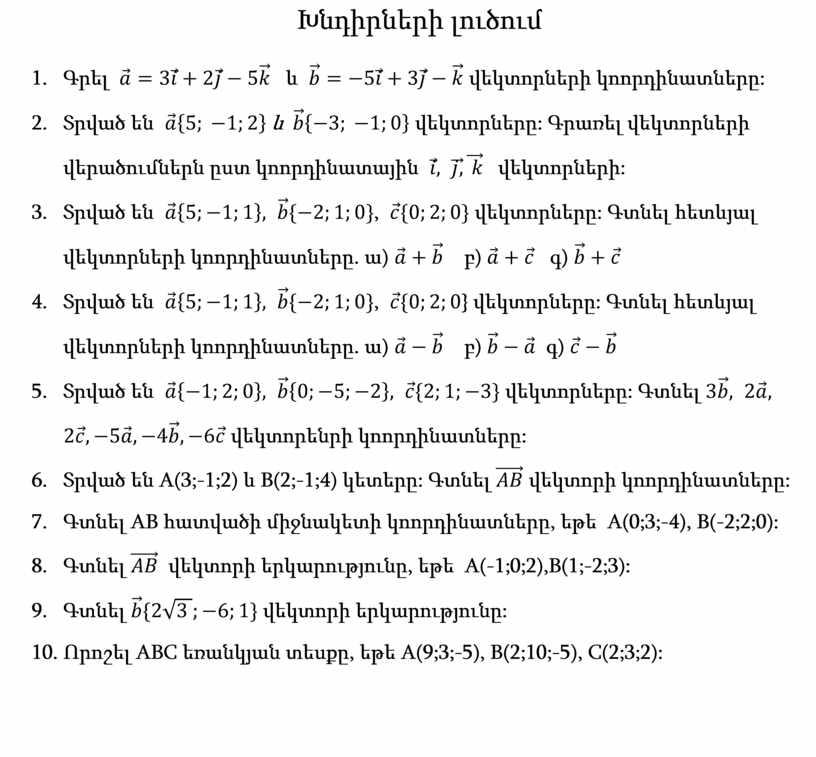 A(3;-1;2) և B(2;-1;4) կետերը: Գտնել վեկտորի կոորդինատները: 7