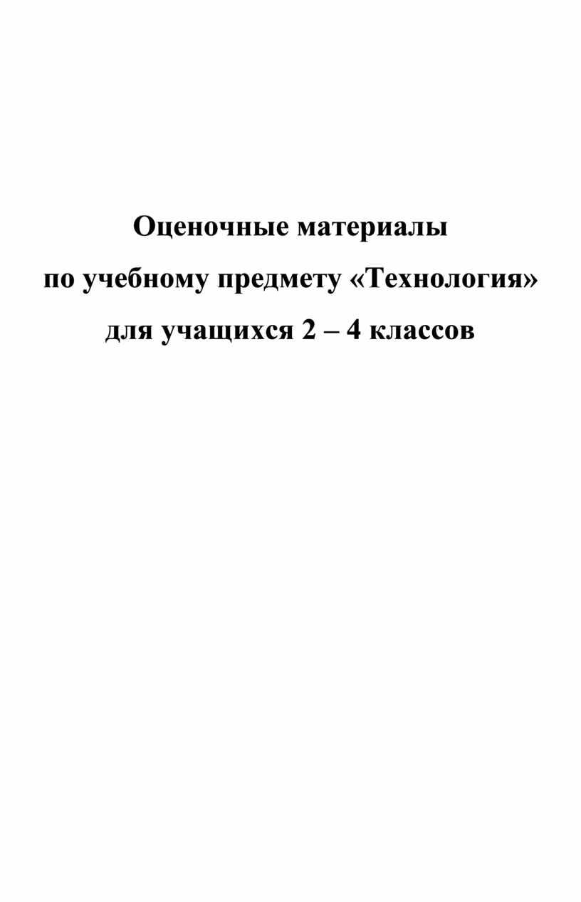 Оценочные материалы по учебному предмету «Технология» для учащихся 2 – 4 классов