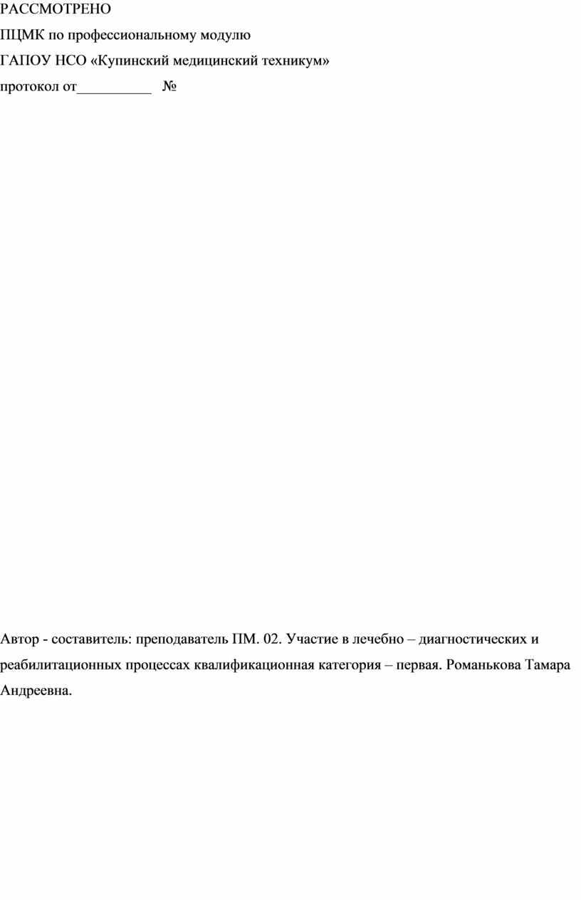 РАССМОТРЕНО ПЦМК по профессиональному модулю