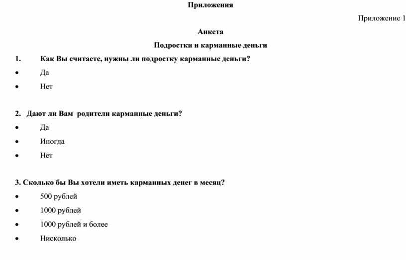 Приложения Приложение 1 Анкета