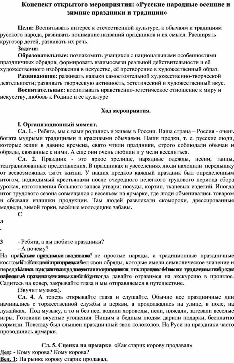 Конспект открытого мероприятия: «Русские народные осенние и зимние праздники и традиции»